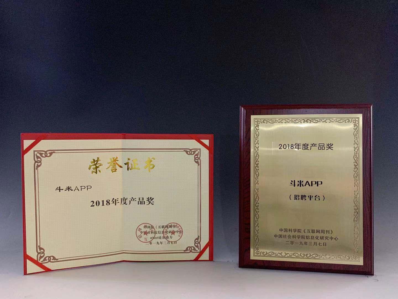 斗米斩获2018年度产品奖,彰显招聘行业领先地位