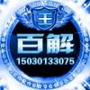 百解-APP注册单推广