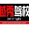 广州市越秀汽车驾驶培训有限公司
