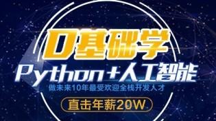python+人工智能