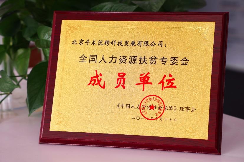 """引领""""互联网+扶贫""""新模式,斗米当选全国人力资源扶贫专委会成员单位"""