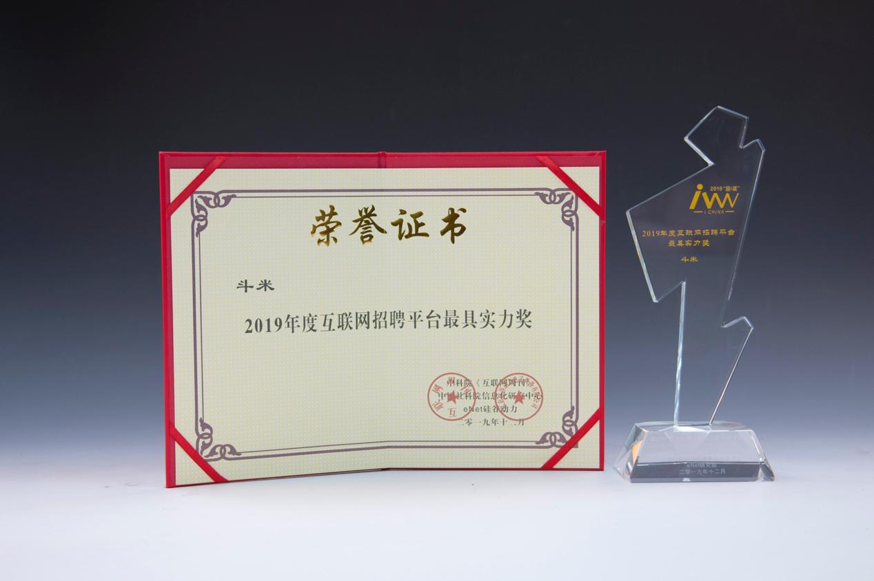 斗米接连斩获两项大奖载誉而归  彰显行业实力